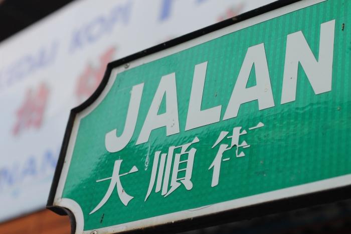 Panneau de signalisation à Penang