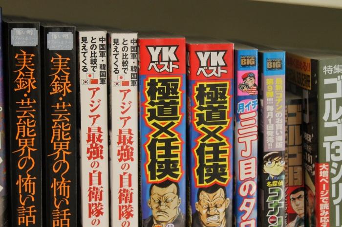 manga-magasin-osaka