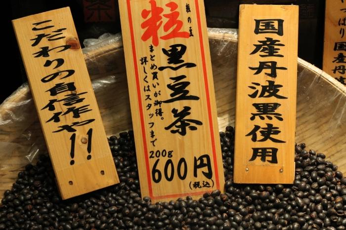 nishiki-market-2