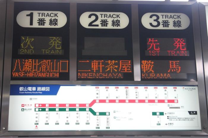 train-kurama-kyoto