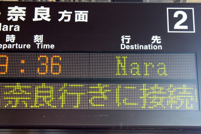 Panneau du train pour Nara