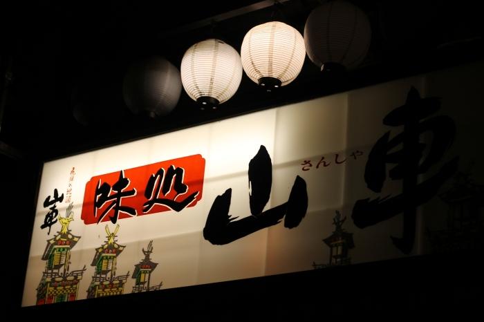 restaurant-takayama (2)